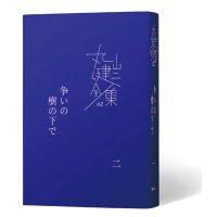 完本 丸山健二全集 第一回配本 「争いの樹の下で」第二巻