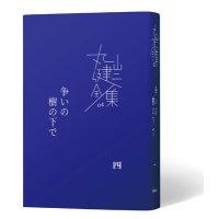 完本 丸山健二全集 第一回配本 「争いの樹の下で」第四巻
