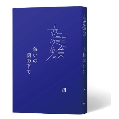 画像1: 完本 丸山健二全集 第一回配本 「争いの樹の下で」第四巻