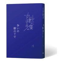 完本 丸山健二全集 第一回配本 「争いの樹の下で」第三巻