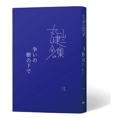 画像1: 完本 丸山健二全集 第一回配本 「争いの樹の下で」第三巻