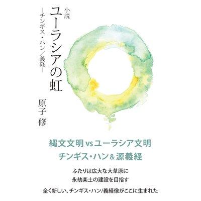 画像1: 小説 ユーラシアの虹