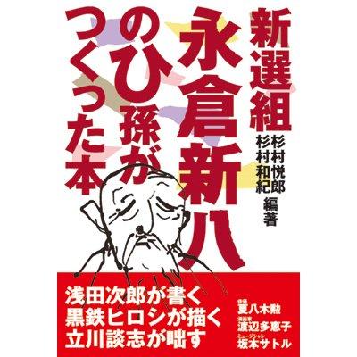 画像1: 新選組永倉新八のひ孫がつくった本