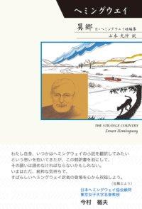 シリーズ・世界の文豪 異郷 E・ヘミングウェイ短編集