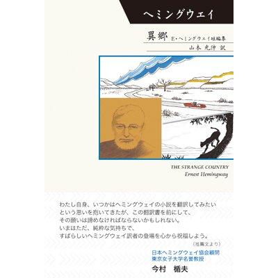 画像1: シリーズ・世界の文豪 異郷 E・ヘミングウェイ短編集