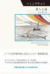 シリーズ・世界の文豪 老人と海