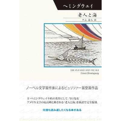 画像1: シリーズ・世界の文豪 老人と海
