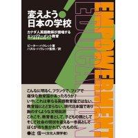 """変えよう! 日本の学校 -カナダ人英語教師が提唱する""""エンパワーメント""""(活力を与える)教育"""