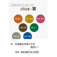 utage・宴 北の作家書下ろしアンソロジーvol.2