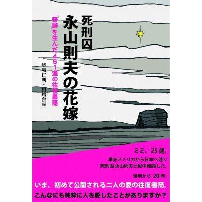 画像1: 死刑囚 永山則夫の花嫁 「奇跡」を生んだ461通の往復書簡