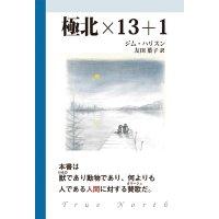 極北×13+1