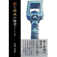 駅と映画の雑学ノート