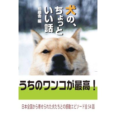 画像1: 犬の、ちょっといい話