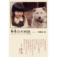 64の犬物語