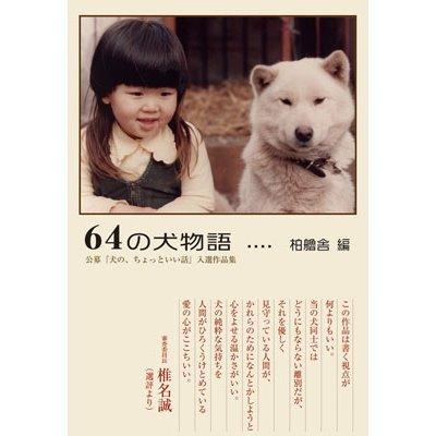 画像1: 64の犬物語