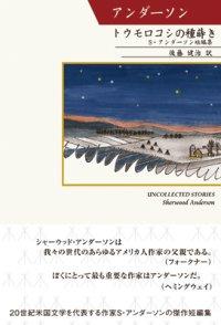 シリーズ世界の文豪 トウモロコシの種蒔き S・アンダーソン短編集