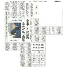 他の写真3: 完本 丸山健二全集 第1回〜第4回配本一括購入★10%OFF