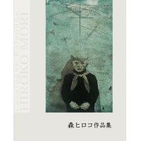 森ヒロコ作品集
