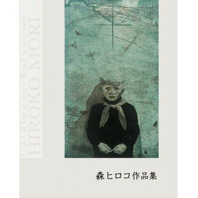 画像1: 森ヒロコ作品集
