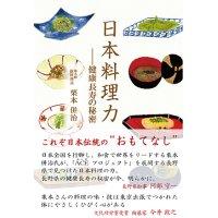 日本料理力 ―健康長寿の秘密