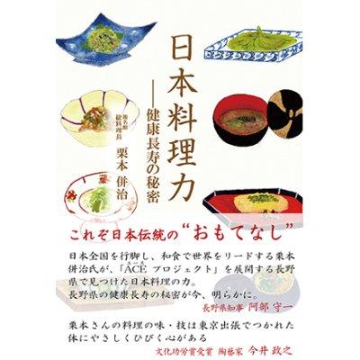 画像1: 日本料理力 ―健康長寿の秘密