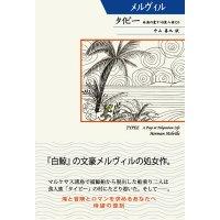 シリーズ・世界の文豪 タイピー 南海の愛すべき食人族たち
