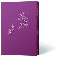 完本 丸山健二全集16-17 第七回配本 「落雷の旅路」2巻セット