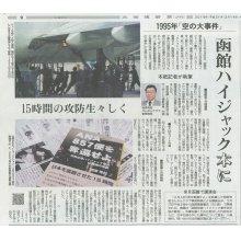 他の写真1: ANA857便を奪還せよ ―函館空港ハイジャック事件15時間の攻防