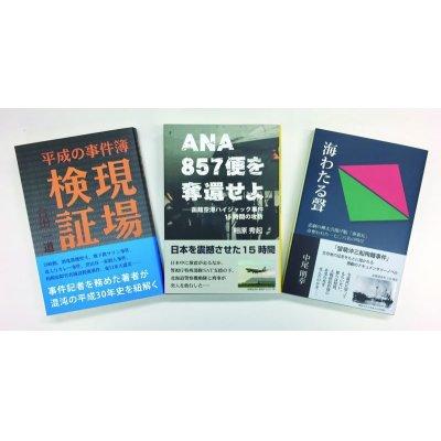 画像1: 〈怒涛のドキュメンタリー・シリーズ〉 3冊セット