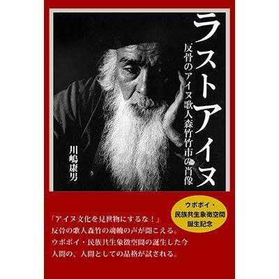 画像1: ラストアイヌ 反骨のアイヌ歌人森竹竹市の肖像