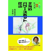らくらく風水トラベル 北海道パワースポット探訪