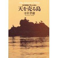 寺沢孝毅の「写」心伝心 天を売る島