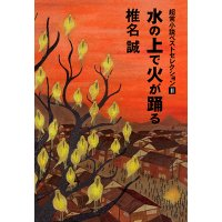 水の上で火が踊る 超常小説ベストセレクションII