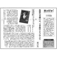 他の写真2: ラストアイヌ 反骨のアイヌ歌人森竹竹市の肖像