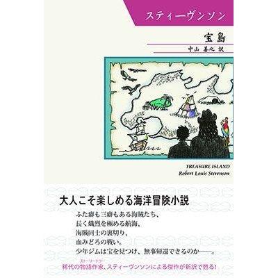 画像1: シリーズ世界の文豪 宝島